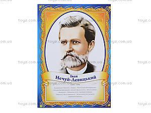 Комплект плакатов «Портреты украинских писателей», 1117, toys.com.ua