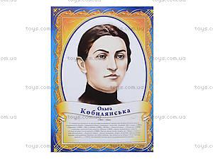 Комплект плакатов «Портреты украинских писателей», 1117, toys