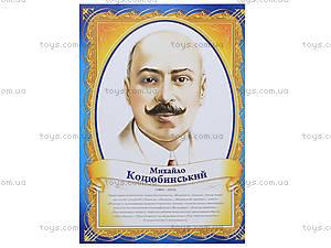 Комплект плакатов «Портреты украинских писателей», 1117, іграшки