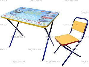 Складной стол и стул «Машинки», синий,