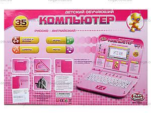 Детский розовый компьютер «Твой помощник», 7297, купить