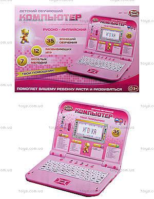 Детский розовый компьютер «Твой помощник», 7297