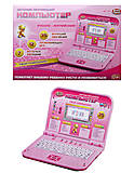 Детский розовый компьютер «Твой помощник», 7297, фото