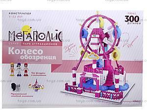 Детский конструктор «Колесо обозрения», K10012, цена