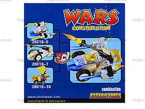 Конструктор детский Wars, 12 штук, 28018, фото