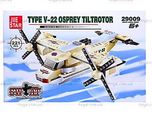 Конструктор для детей «Конвертоплан V-22 Tiltrotor», 29009, отзывы