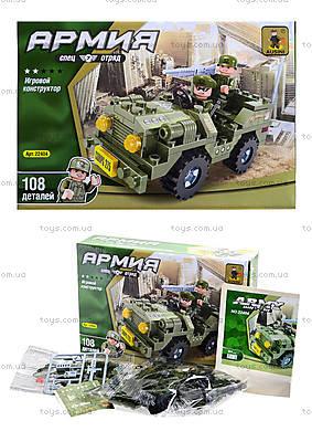Конструктор «Армия», 108 деталей, 22404