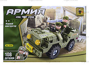 Конструктор «Армия», 108 деталей, 22404, цена