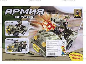 Конструктор детский «Армия», 118 деталей, 22403, купить
