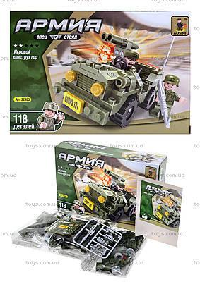 Конструктор детский «Армия», 118 деталей, 22403