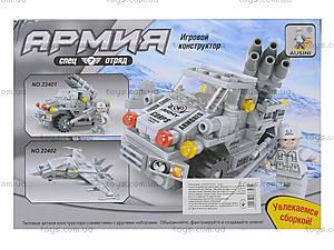 Конструктор «Военные машины. Катюша», 197 деталей, 22401, купить