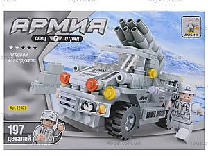Конструктор «Военные машины. Катюша», 197 деталей, 22401, отзывы
