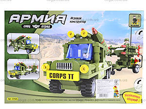 Конструктор для детей «Армия», 249 деталей, 22505, купить