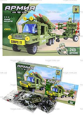 Конструктор для детей «Армия», 249 деталей, 22505
