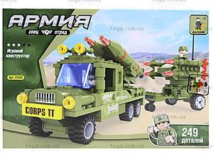 Конструктор для детей «Армия», 249 деталей, 22505, отзывы