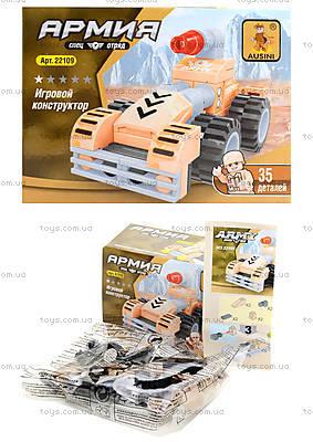 Детский конструктор «Военная техника», 35 деталей, 221072210822109