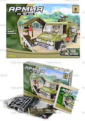 Детский конструктор «Военная машина», 166 деталей, 22407