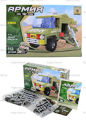 Конструктор для детей «Армейский автомобиль», 113 деталей, 22410