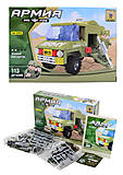Конструктор для детей «Армейский автомобиль», 113 деталей, 22410, купить