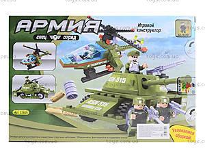 Детский конструктор «Военная техника», 253 детали, 22605, купить
