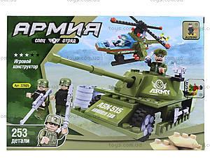 Детский конструктор «Военная техника», 253 детали, 22605, отзывы