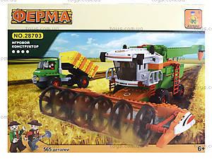Детский конструктор «Ферма», 565 деталей, 28703, купить