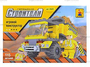 Детский конструктор «Строительная техника», 115 деталей, 29401, цена