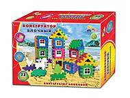 Конструктор блочный из 72 деталей, МГ 183, детские игрушки