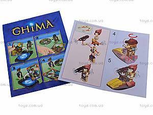 Конструктор Chima Legend, 98026-1, цена