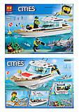 """Конструктор """"Яхта для дайвинга"""" 160 деталей, 11221, детские игрушки"""