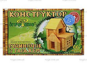 Деревянный конструктор «Дом с гаражом», , отзывы