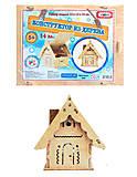 Деревянный домик - конструктор, 349, отзывы