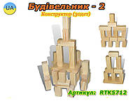 Конструктор деревянный «Строитель-2», RTK 12