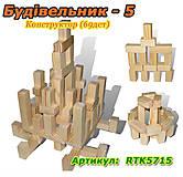 Конструктор деревянный «Строитель-5», RTK 15