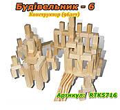 Конструктор деревянный «Строитель-6», RTK 16, купить