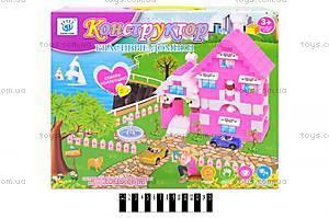 Конструктор детский «Домик принцессы», SY5007