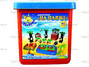 Конструктор детский «На пляже», 01388803, отзывы