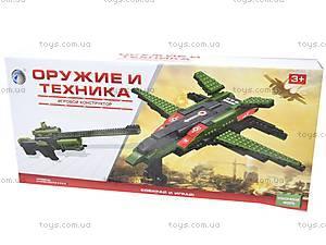 Конструктор для мальчиков «Оружие и техника», 81059