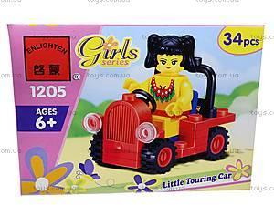 Конструктор Girls Series «Машина», 1205, отзывы