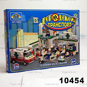 Конструктор «Городской транспорт», 376 элементов, 10454