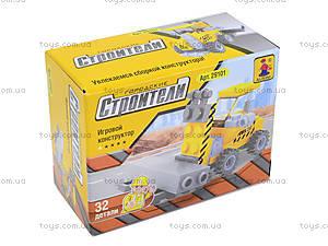 Детский конструктор «Городские строители», 32 детали, 29101, купить