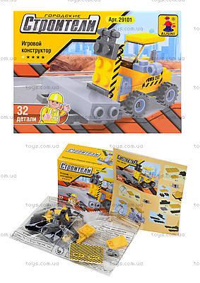 Детский конструктор «Городские строители», 32 детали, 29101