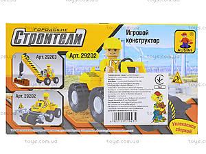 Конструктор «Городские строители», 54 деталей, 29202, цена
