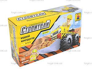 Конструктор для детей «Городские строители», 60 деталей, 29201, купить