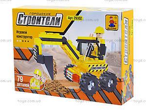 Конструктор «Городские строители», 79 деталей, 29302, цена