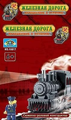 Конструктор «Железная дорога», 10617, купить