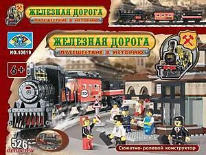 Конструктор «Железная дорога», 526 элементов, 10619