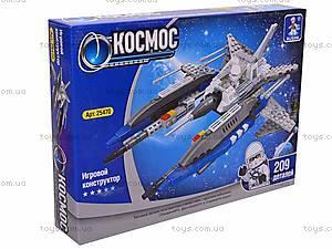 Конструктор «Космос», 209 деталей, 25470