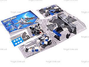 Конструктор «Космос», 209 деталей, 25470, купить