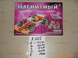 Конструктор магнитный «Машина», 192 детали, R665Е